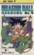 【コミック】DRAGON BALL(ドラゴンボール)(全42巻)セット