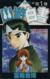 【コミック】幽☆遊☆白書(全19巻)セット