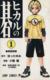 【コミック】ヒカルの碁(全23巻)セット