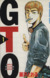 【コミック】GTO(全25巻)セット