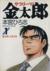 【コミック】サラリーマン金太郎(全30巻)セット