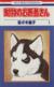 【コミック】動物のお医者さん(全12巻)セット