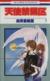 【コミック】天使禁猟区(全20巻)セット