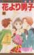 【コミック】花より男子(全37巻)セット