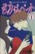 【コミック】きみはペット(全14巻)セット