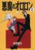 【コミック】悪魔のオロロン(全4巻)セット