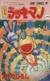 【コミック】とっても!ラッキーマン(全16巻)セット