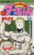 【コミック】新・ジャングルの王者ターちゃん(全20巻)セット