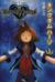 【コミック】キングダムハーツ(全4巻)セット