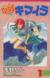 【コミック】PON!とキマイラ(全7巻)セット