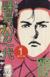 【コミック】課長バカ一代(全3巻)セット