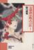 【コミック】霊感商法株式会社(文庫版)(全10巻)セット