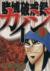 【コミック】賭博破戒録カイジ:カイジシリーズ2(全13巻)セット