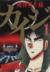 【コミック】賭博黙示録カイジ:カイジシリーズ1(全13巻)セット