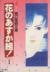 【コミック】花のあすか組!(文庫版)(全13巻)セット