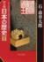 【コミック】マンガ日本の歴史(文庫版)(全55巻)セット