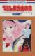 【コミック】超少女明日香 救世主の血(全3巻)セット