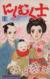 【コミック】にしむく士(全5巻)セット