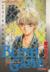 【コミック】BLIND GAME(ブラインドゲーム)(全10巻)セット
