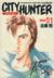 【コミック】シティーハンター完全版(全32巻)+別冊3冊セット