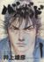 【コミック】バガボンド(1~37巻)セット