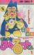 【コミック】まじかる☆タルるートくん(全21巻)セット