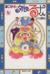 【コミック】まじかる☆タルるートくん(文庫版)(全14巻)セット