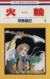 【コミック】火輪(全17巻)セット