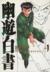 【コミック】幽☆遊☆白書(完全版)(全15巻)セット