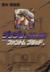 【コミック】ジョジョの奇妙な冒険(文庫版)(全50巻)セット