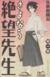 【コミック】さよなら絶望先生(全30巻)セット