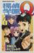 【コミック】探偵学園Q(全22巻)セット