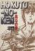 【コミック】北斗の拳(文庫版)(全15巻)セット