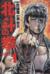 【コミック】北斗の拳(愛蔵版)(全15巻)セット