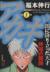 【コミック】アカギ(全36巻)セット