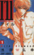 【コミック】I'll~アイル~(全14巻)セット