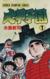 【コミック】大甲子園(全26巻)セット