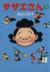 【コミック】サザエさん(文庫版)(全45巻)セット