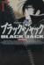 【コミック】ブラック・ジャック(デラックス版)(全22巻)セット