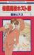 【コミック】桜蘭高校ホスト部(全18巻)セット