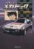 【コミック】よろしくメカドック(文庫版)(全7巻)セット