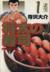 【コミック】将太の寿司(文庫版)(全14巻)セット