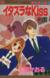 【コミック】イタズラなKiss(全23巻)セット