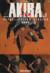 【コミック】AKIRA(復刻版)(全5巻)セット