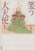 【コミック】笑う大天使(ミカエル)(文庫版)(全2巻)セット