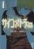 【コミック】サイコメトラーEIJI(文庫版)(全12巻)セット