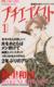 【コミック】プチエゴイスト(全7巻)セット