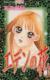 【コミック】エデンの花(全12巻)セット