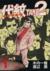 【コミック】代紋TAKE2(エンブレムテイクツー)(全62巻)セット