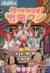 【コミック】タッチでイクぜ!竹田クン(全10巻)セット